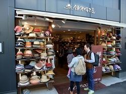 鎌倉小町通りの帽子専門店鎌倉帽子屋の外観