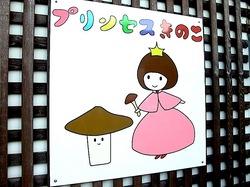 鎌倉小町通りのあげまっしゅプリンセスきのこの看板