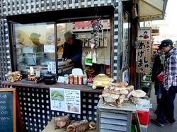 鎌倉小町通りのあげまっしゅプリンセスきのこの外観