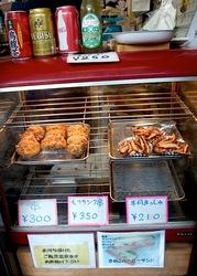 鎌倉小町通りのあげまっしゅプリンセスきのこのメニュー