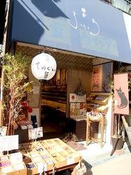 鎌倉小町通りの手ぬぐい&和雑貨専門店鎌倉ふぃるの外観