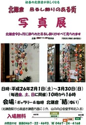 北鎌倉の雑貨店陶藝館で「北鎌倉吊し飾り展」