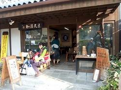 鎌倉の陶器&雑貨店加満久良の外観