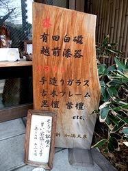 鎌倉の陶器&雑貨店加満久良の看板