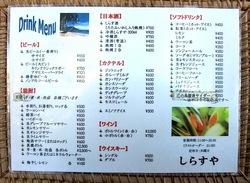 湘南鎌倉しらすや勘浜水産のドリンクメニュー