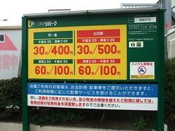 海が見えるCOCO'S(ココス) 江ノ島店@腰越の駐車場