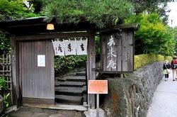 ビーフシチューで有名な北鎌倉去来庵の入口