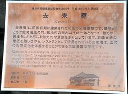 ビーフシチューで有名な北鎌倉去来庵の説明