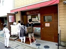 鎌倉小町通りの無添加ジェラートジェラテリア・イル・ブリガンテの外観