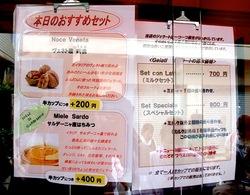 鎌倉小町通りの無添加ジェラートジェラテリア・イル・ブリガンテのメニュー