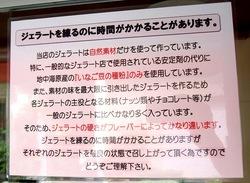 鎌倉小町通りの無添加ジェラートジェラテリア・イル・ブリガンテのこだわり