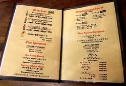 鎌倉のイタリアンレストラン「カチュッコ」のメニュー
