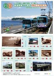 鉄道開業110周年・バス開業85周年江ノ電記念切手シート