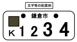 鎌倉市ご当地ナンバーデザイン募集