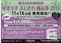 藤沢市内共通商品券「好きですふじさわ商品券2013」