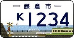 鎌倉市オリジナルナンバー&ご当地ナンバーの鎌倉高校前