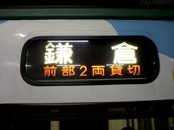 江ノ電のホワイトデー貸し切り車両スイーツ江ノ電号