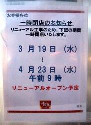 すき家春まつり2014:藤沢市も閉店&休業の湘南LT店(湘南ライフタウン店)