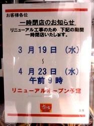 すき家春まつり2014:藤沢市も閉店&休業の辻堂店