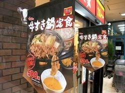 すき家春まつり2014:藤沢市も閉店&休業のの中で営業する藤沢ライフピア店