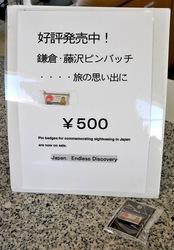 大仏や江ノ島がデザインされた「Japan Endless Discovery」鎌倉・湘南ピンバッチ