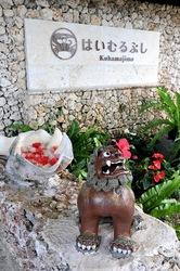 湘南から沖縄八重山旅行小浜島はいむるぶし入口のシーサー