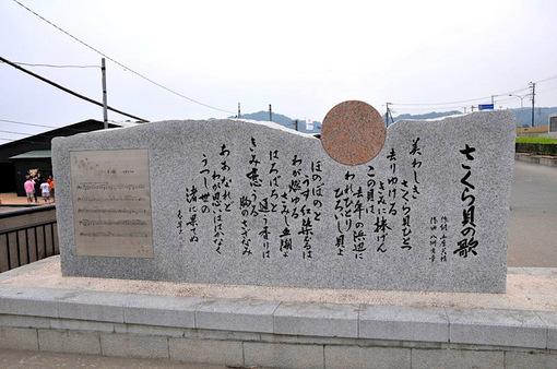 鎌倉市由比ガ浜のさくら貝の歌の碑