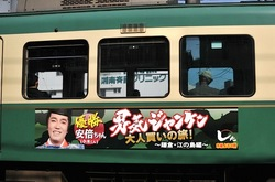 江ノ電のラッピング車両とんねるずのみなさんのおかげでした男気ジャンケン小木の安倍ちゃん