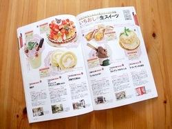 湘南藤沢グルメブック「藤沢食本2014」