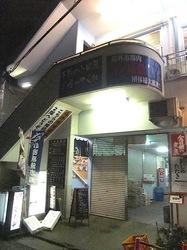 小田原漁港早川の港の台所なみの外観