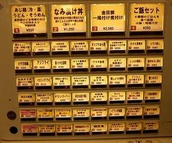 小田原漁港早川の港の台所なみの食券機