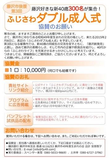 藤沢市後援第三回ふじさわダブル成人式(昭和49年度生まれ)