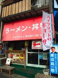 ラーメン&丼物ハイブリット@七里ガ浜外観