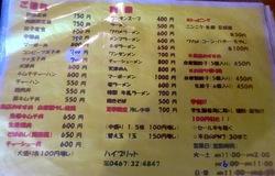 ラーメン&丼物ハイブリット@七里ガ浜メニュー