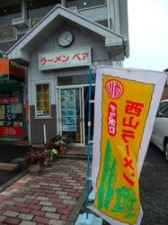 藤沢善行札幌ラーメンベアの外観西山製麺
