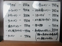 藤沢善行中華そば海龍のメニュー