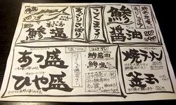 鯵ラーメンの小田原の鯵壱北條のメニュー