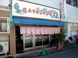 平塚の花水ラオシャン本店の外観