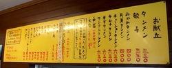 平塚の花水ラオシャン本店の