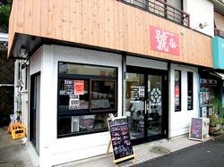 藤沢本町「藤沢白旗ラーメン號(ごう)」の外観