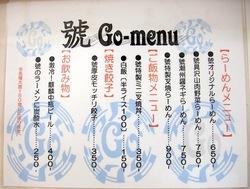 藤沢本町「藤沢白旗ラーメン號(ごう)」のメニュー