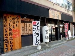 九州豚骨ラーメン哲麺の外観