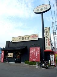 ラーメン幸楽苑戸塚原宿店の外観