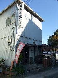 ラーメン隠国(こもりく)@愛甲郡愛川町の外観