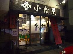 藤沢本町のラーメン小松屋の外観