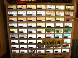 藤沢本町のラーメン小松屋の食券機