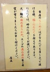 藤沢本町のラーメン小松屋の選べる麺の固さ