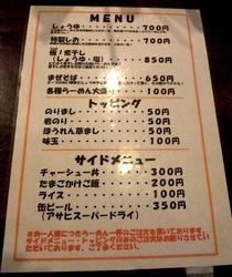 煮干しラーメンそよ風@藤沢駅南口のメニュー