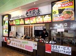 藤沢ミスターマックスのフードコートの豚骨ラーメン七志厨房の外観