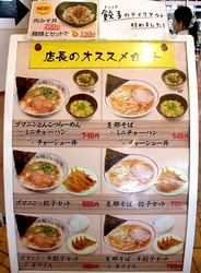 藤沢ミスターマックスのフードコートの豚骨ラーメン七志厨房のメニュー